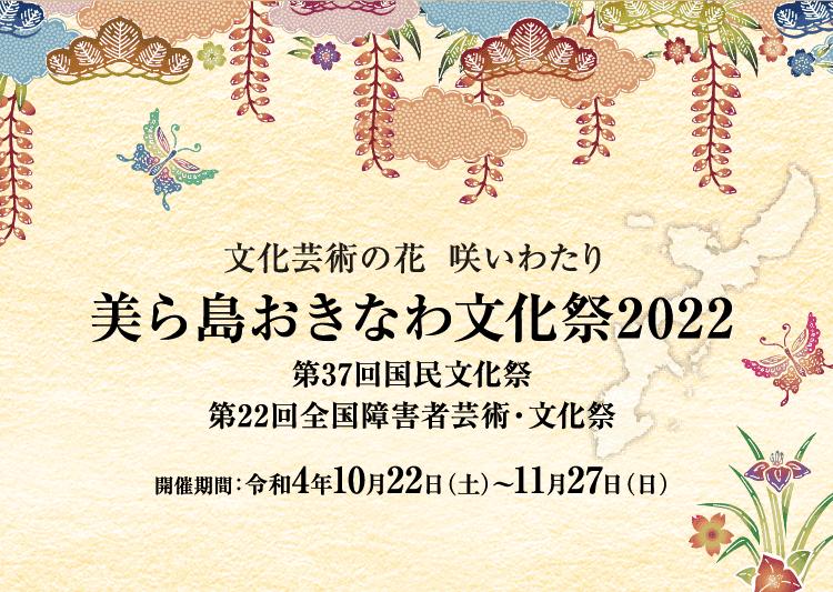 伝統の文化と新しい文化との出会いを沖縄から 美ら島おきなわ2022 第37回国民文化祭・第22回全国障害者芸術・文化祭