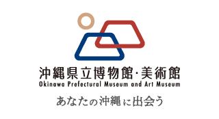 バナーリンク 沖縄県立博物館・美術館