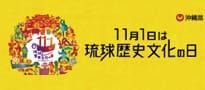 琉球歴史文化の日